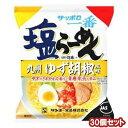 サッポロ一番塩らーめん 九州ゆず胡椒風味 30袋入 あす楽対応