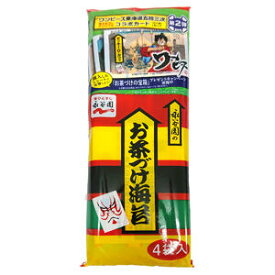 お茶づけ海苔 4袋入 (ワンピース東海道五拾三次 描きおろしオリジナルコラボカード入り) あす楽対応