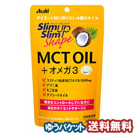 スリムアップスリムシェイプ MCT OIL+オメガ3 30日分(180粒) メール便送料無料
