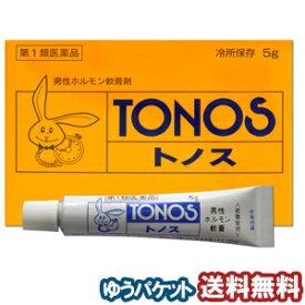 【第1類医薬品】 トノス 5g メール便送料無料