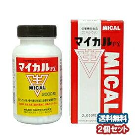 マイカルFX 2000粒×2個セット あす楽対応