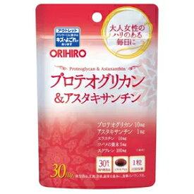 【オリヒロ アウトレット】 プロテオグリカン&アスタキサンチン 30粒 あす楽対応