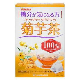 山本漢方 菊芋茶 100% (3g×20パック)