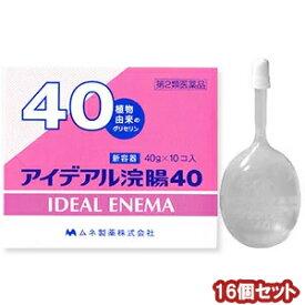【第2類医薬品】 アイデアル浣腸 (40g×10個入)×16個セット あす楽対応