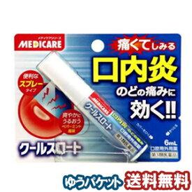 【第3類医薬品】 メディケアシリーズ クールスロート(口内炎) スプレータイプ 6ml メール便送料無料