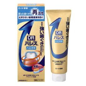 ハレス 歯茎再活性 歯槽膿漏を防ぐ 薬用ハミガキ 50g