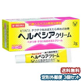 【第1類医薬品】 ヘルペシアクリーム 2g ×3 口唇ヘルペス ※セルフメディケーション税制対象商品 メール便送料無料