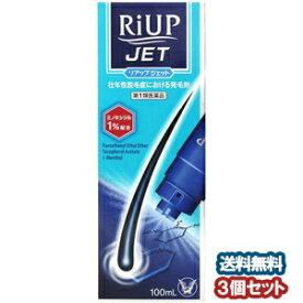 【第1類医薬品】リアップジェット 100ml ×3