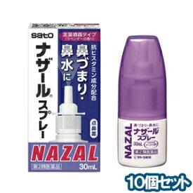 【第2類医薬品】 ナザール スプレー ラベンダー 30ml ×10 あす楽対応