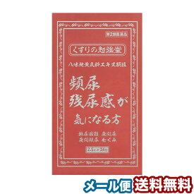 【第2類医薬品】八味地黄丸(はちみじおうがん)エキス顆粒 2.5g×24包 メール便送料無料
