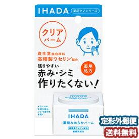 資生堂 イハダ 薬用 クリアバーム 18g メール便送料無料