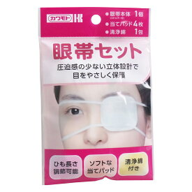 眼帯セット 1式