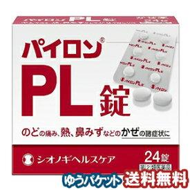 【第(2)類医薬品】 パイロンPL錠 24錠 メール便送料無料