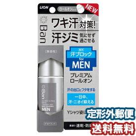 Ban(バン) 汗ブロックロールオン プレミアムラベル 男性用 無香性 40mL メール便送料無料