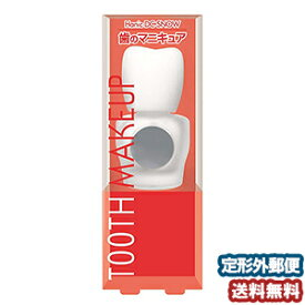 ハニックDC スノー 5.5ml 歯のマニキュア メール便送料無料