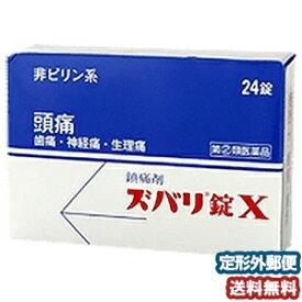【第(2)類医薬品】 ズバリ錠X 24錠 メール便送料無料