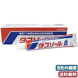 【第3類医薬品】 タプソール8 20g メール便送料無料