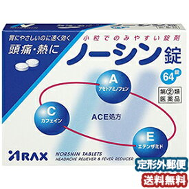 【第(2)類医薬品】 ノーシン錠 64錠 ノーシン メール便送料無料