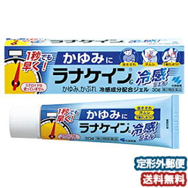 【第2類医薬品】 小林製薬 ラナケイン冷感ジェル 30g メール便送料無料