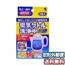 小林製薬 電気ケトル洗浄中 (3包入) メール便送料無料