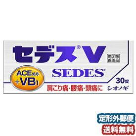 【第(2)類医薬品】 セデスV 30錠 メール便送料無料