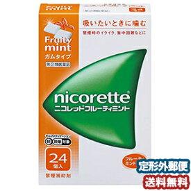 【第2類医薬品】 ニコレット フルーティミント 24個 ※セルフメディケーション税制対象商品 メール便送料無料