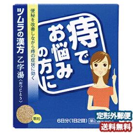 【第2類医薬品】 ツムラ漢方 乙字湯(おつじとう)エキス顆粒 12包 メール便送料無料