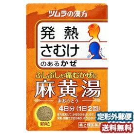 【第2類医薬品】 ツムラ漢方 麻黄湯 (まおうとう)エキス顆粒 8包 メール便送料無料