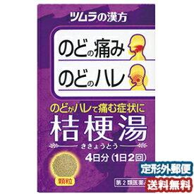 【第2類医薬品】 ツムラ漢方 桔梗湯エキス顆粒 8包 メール便送料無料