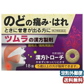 【第2類医薬品】 ツムラ漢方トローチ 桔梗湯18錠 メール便送料無料