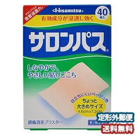 【第3類医薬品】 サロンパス 40枚 メール便送料無料