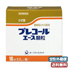 【第(2)類医薬品】 プレコールエース 顆粒 16包 メール便送料無料