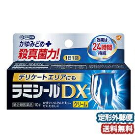 【第(2)類医薬品】 ラミシールDX クリーム 10g ※セルフメディケーション税制対象商品 メール便送料無料