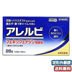 【第2類医薬品】 アレルビ 28錠 ※セルフメディケーション税制対象商品 メール便送料無料