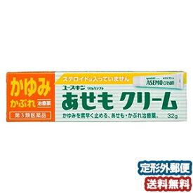 【第3類医薬品】 ユースキン あせもクリーム 32g メール便送料無料