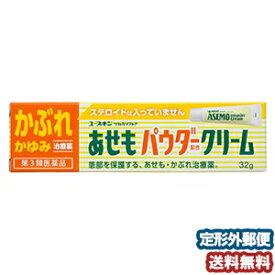 【第3類医薬品】 ユースキン あせもパウダークリーム 32g メール便送料無料