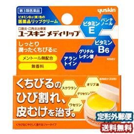 【第3類医薬品】 ユースキン メディリップ 8.5g メール便送料無料