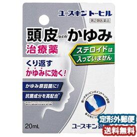 【第2類医薬品】 ユースキン トーヒル 20mL メール便送料無料