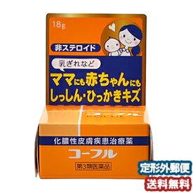 【第3類医薬品】 コーフル 18g メール便送料無料