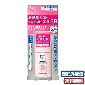 資生堂 サンメディックUV 薬用BBプロテクト EX 30ml ライト SPF50+/PA++++ 敏感肌用 メール便送料無料