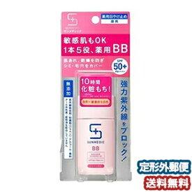 資生堂 サンメディックUV 薬用BBプロテクト EX 30ml ナチュラル SPF50+/PA++++ 敏感肌用 メール便送料無料