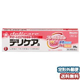 【第3類医薬品】 デリケア 35g メール便送料無料