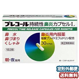 【第(2)類医薬品】 プレコール持続性鼻炎カプセルL 30カプセル メール便送料無料
