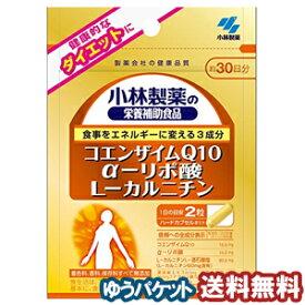 小林製薬 コエンザイムQ10・α-リポ酸・L-カルニチン 60粒(30日分) メール便送料無料