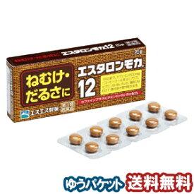 【第3類医薬品】 エスタロンモカ12 20錠 メール便送料無料