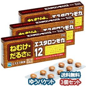 【第3類医薬品】 エスタロンモカ12 20錠×3個セット メール便送料無料