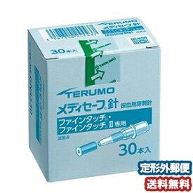 メディセーフ針(ファインタッチ専用)MS-GN4530 30本入 メール便送料無料