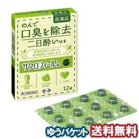 【第3類医薬品】 エーザイ サクロフィール錠 12錠 メール便送料無料