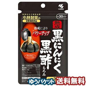 小林製薬 熟成黒にんにく黒酢もろみ 90粒(約30日分) メール便送料無料