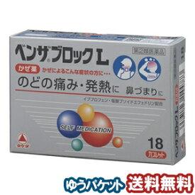 【第(2)類医薬品】 ベンザブロックLカプレット 18P ※セルフメディケーション税制対象商品 メール便送料無料